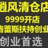 芜湖折扣女装加盟,芜湖时尚女装加盟
