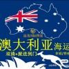 家电发海运到澳洲 家具海运悉尼双清价格