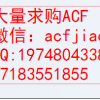 回收ACF 求购ACF 大量收购ACF