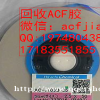 求购ACF 现收购ACF PAF1000