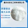 重庆工业盐