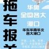 浙江宁波港口拖车报关