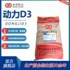 饲料级维生素D3单体维生素水溶好易吸收水产多维动物保健产品