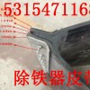 卸铁皮带   带接头式除铁器皮带