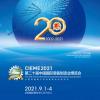 2021第二十届中国国际装备制造业展览会