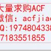 大量求购ACF 高价格求购ACF