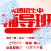 苏州城市学院五年制专转本国际经济与贸易专业考试重点出来了!