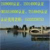 张家口ISO9001认证,张家口ISO9001认证