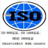 太原ISO9001认证,太原ISO9001认证