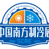 中国南方暖通空调低碳制冷展